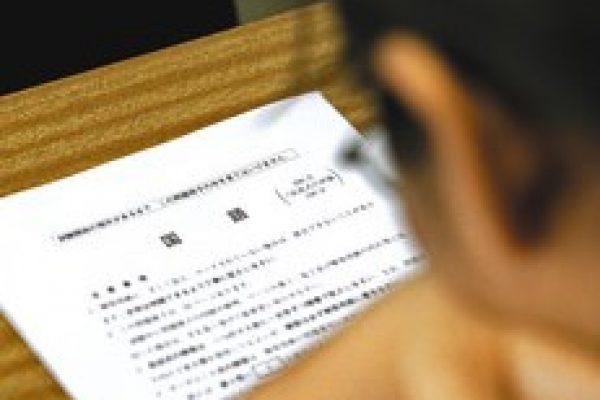 大学入学新テスト試行 一部記述式 19万人で検証