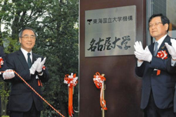 大学も地域も発展させたい 東海国立大学機構発足